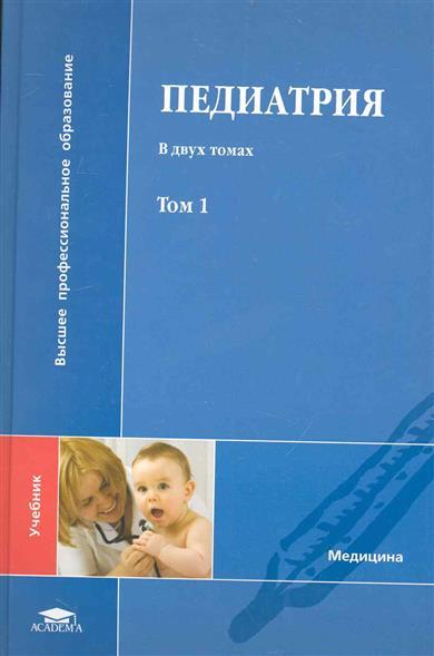Педиатрия Учеб. т.1/2тт