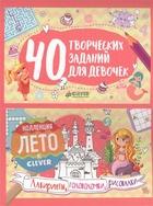 40 творческих заданий для девочек. Лабиринты, головоломки и рисовалки