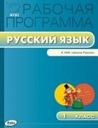 Рабочая программа по русскому языку. 1 класс. К УМК В.П. Канакиной, В.Г. Горецкого и др. (