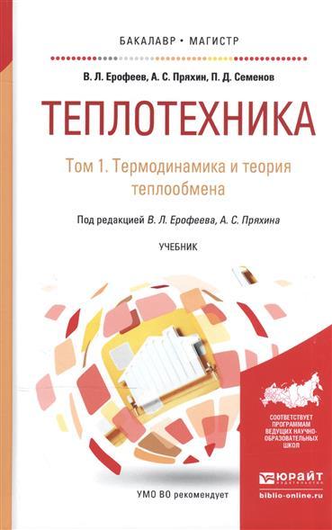 Теплотехника. В 2-х томах. Том 1. Термодинамика и теория теплообмена.  Учебник для бакалавриата и магистратуры