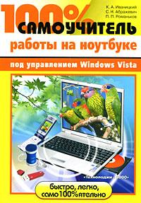 Иваницкий К. 100% самоучитель работы на ноутбуке как включить wifi на ноутбуке
