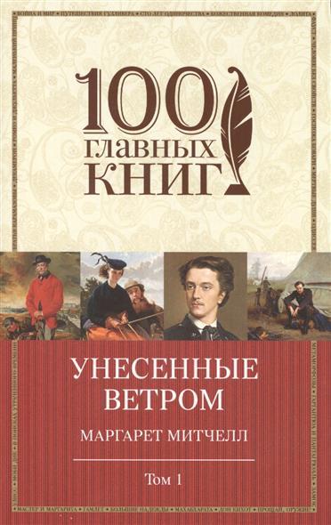 Митчелл М. Унесенные ветром. Том 1 ISBN: 9785699820337 митчелл м унесенные ветром комплект из 2 книг