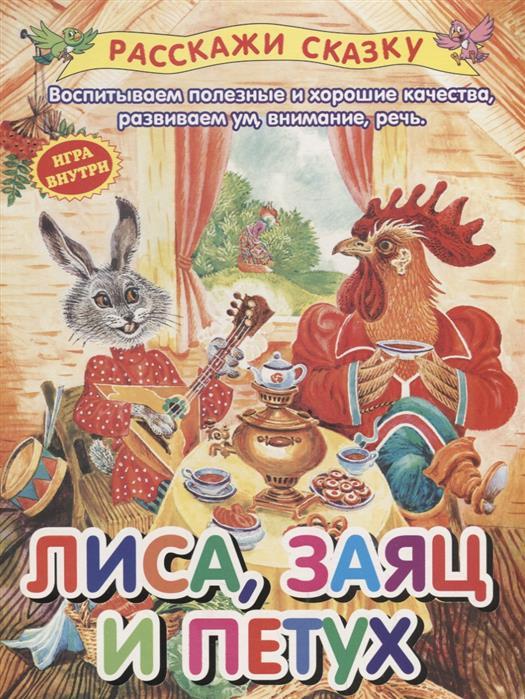 Афанасьев А. Лиса, заяц и петух бакунева н лиса заяц и петух лиса и журавль