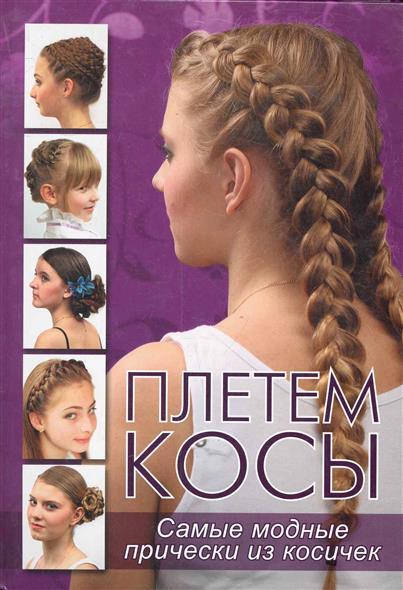 Плетем косы Самые модные прически из косичек