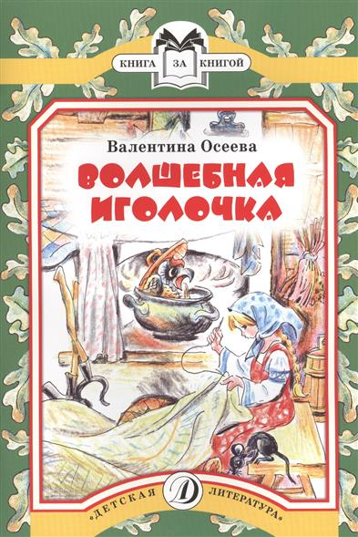 Осеева В. Волшебная иголочка. Сказки в осеева в осеева рассказы и сказки