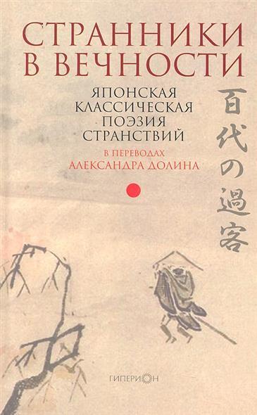 Странники в вечности Японская классическая поэзия странствий