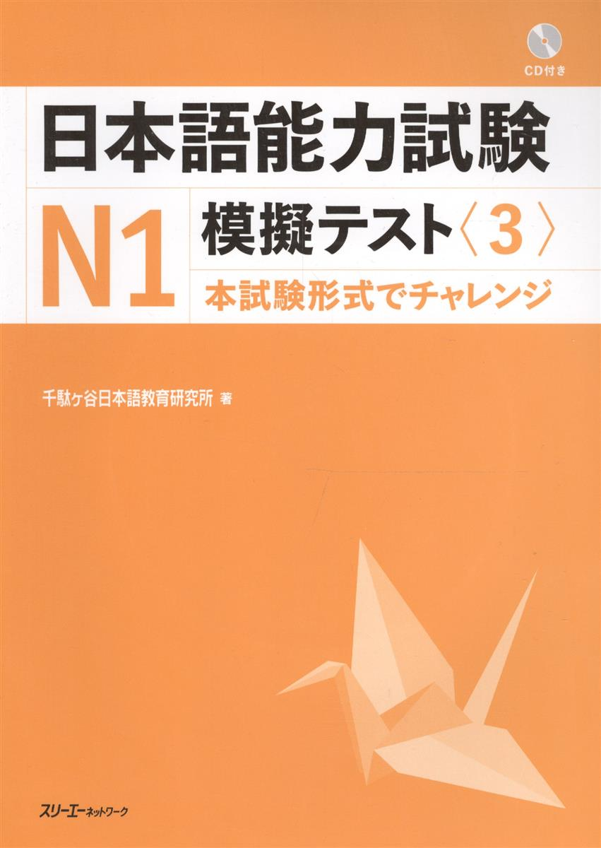 The Japanese Language Proficiency Test N1 Mock Test (3) / Тренировочные Тесты JLPT N1. Часть 3 (+CD) (книга на японском языке) 10 pcs car spdt 5 pin 1no 1nc green indicator relay ceramic socket 80a 12v dc