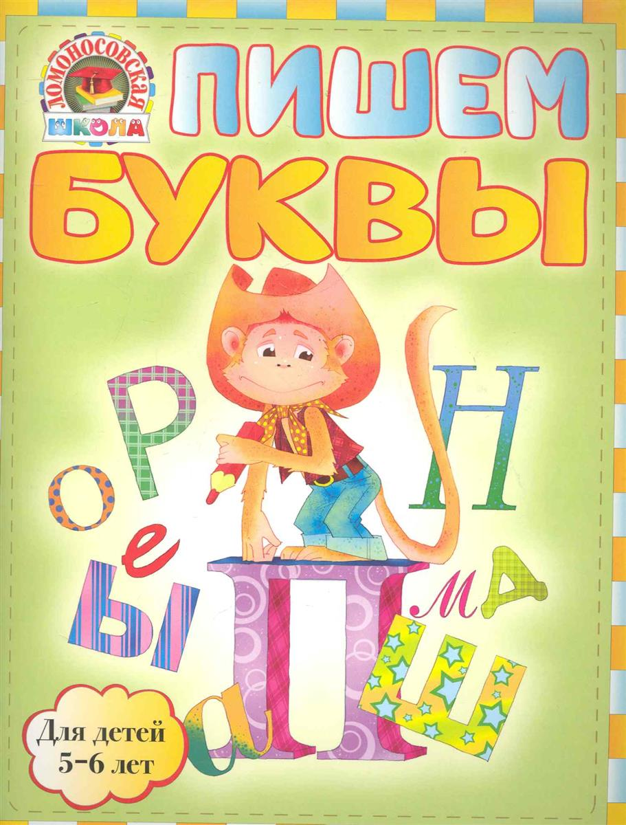 Володина Н. Пишем буквы Для детей 5-6 л. володина наталья владимировна пишу буквы для детей 5 6 лет