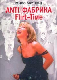 ANTI/ФАБРИКА Flirt-Time Анатомия одного реалити шоу…