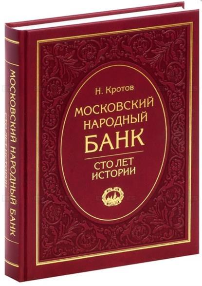 Московский народный банк. Сто лет истории от Читай-город