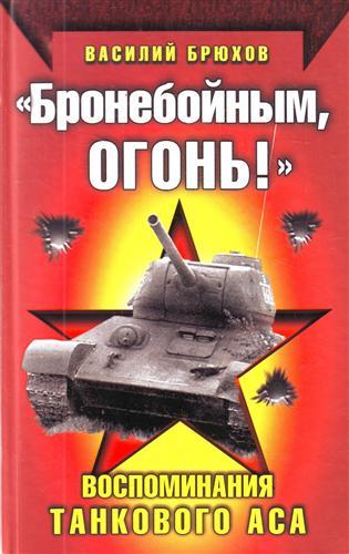 Бронебойным огонь Воспоминания танкового аса