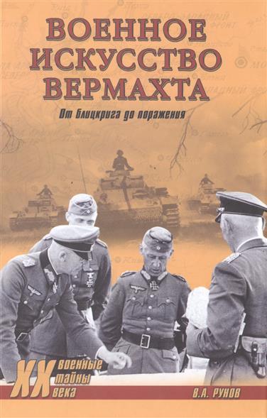 Рунов В. Военное искусство вермахта. От блицкрига до поражения