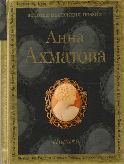 Ахматова А. Лирика эксмо лирика