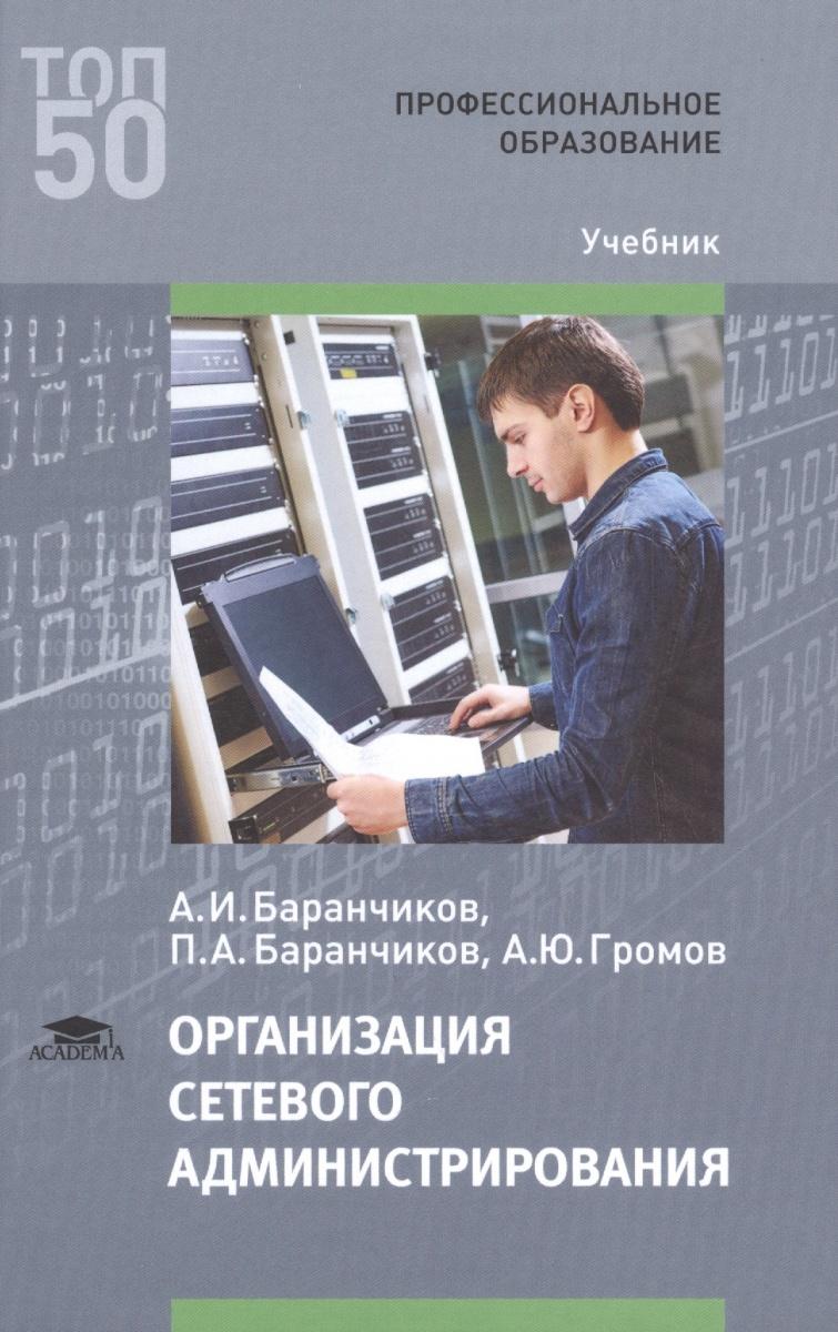 Организация сетевого администрирования Учебник