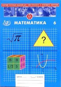 Сборник тестовых заданий Алгебра 7 кл.