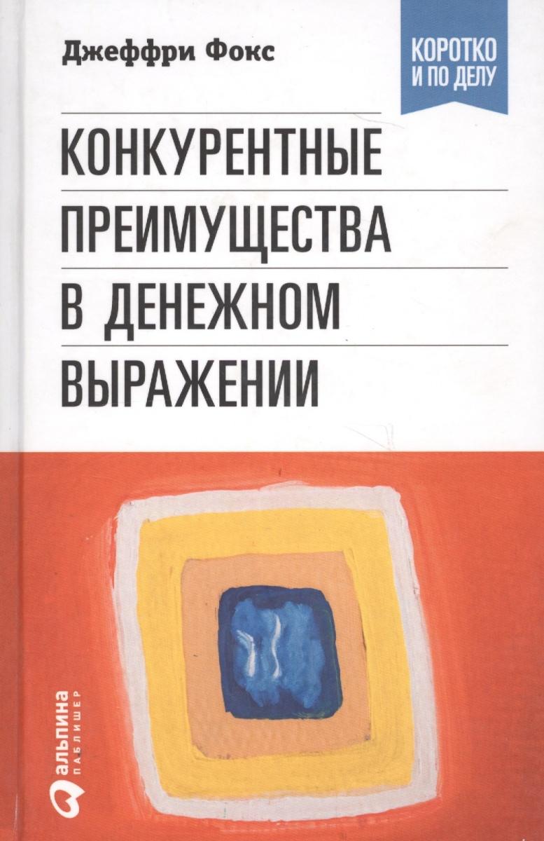Фокс Дж., Грегори Р. Конкурентные преимущества в денежном выражении