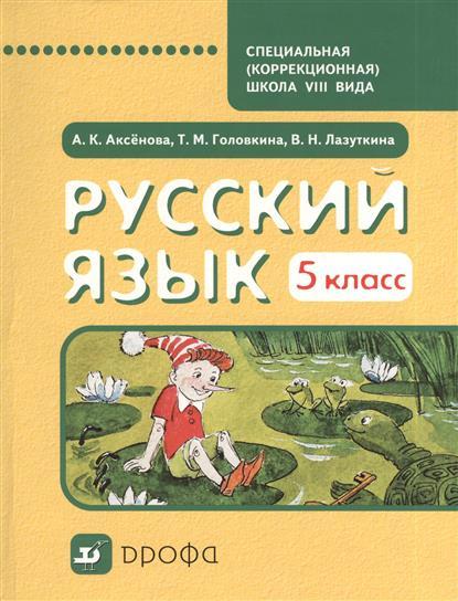 Русский язык. 5 класс. Учебник для специальных (коррекционных) школ VIII вида. 2-е издание, стереотипное