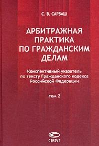 Арбитражная практика по гражданским делам т.2