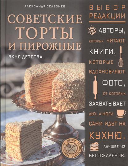 Советские торты и пирожные. Вкус детства