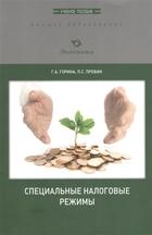 Логика диссертации е издание переработанное и дополненное  Специальные налоговые режимы Учебное пособие