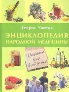 Энциклопедия народной медицины Рец. для всей семьи