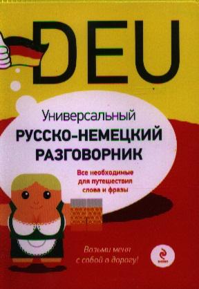Универсальный русско-немецкий разговорник. Все необходимые для путешествия слова и фразы