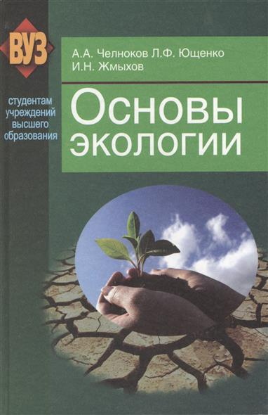 Основы экологии. Учебное пособие