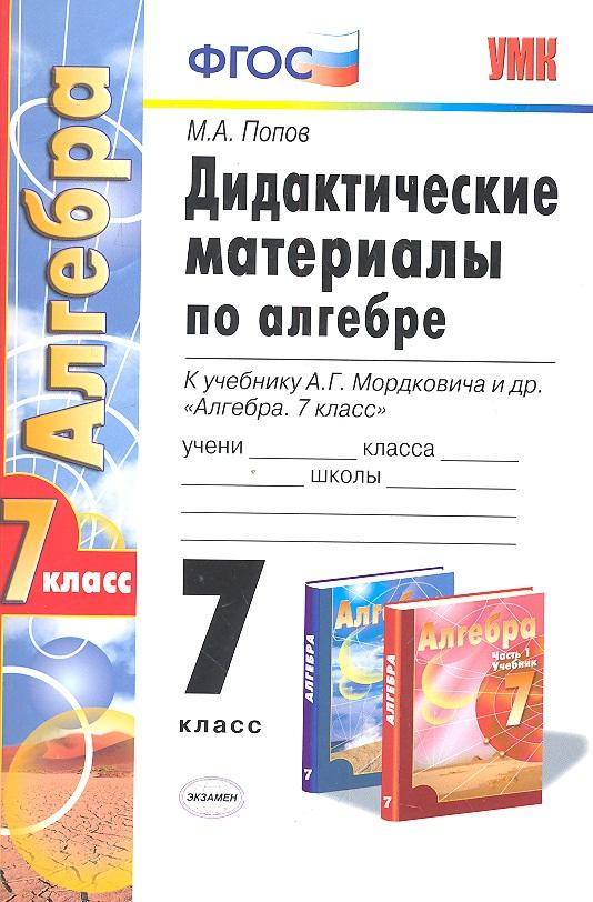 Попов М. Дидактические материалы по алгебре. 7 класс. К учебнику А. Г. Мордковича