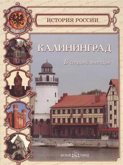 Калининград. В стране янтаря