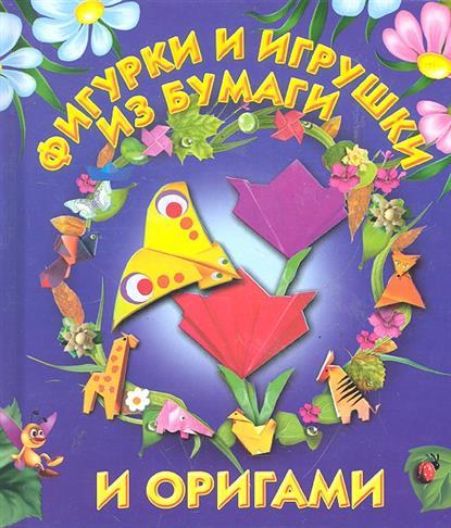 Долженко Г. Фигурки и игрушки из бумаги и оригами нагибина м и фигурки и игрушки из бумаги и картона