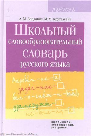 Школьный словообразовательный словарь русского языка. Пособие для учреждений общего среднего образования с белорусским и русским языками обучения