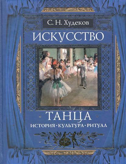 Искусство танца История Культура Ритуал