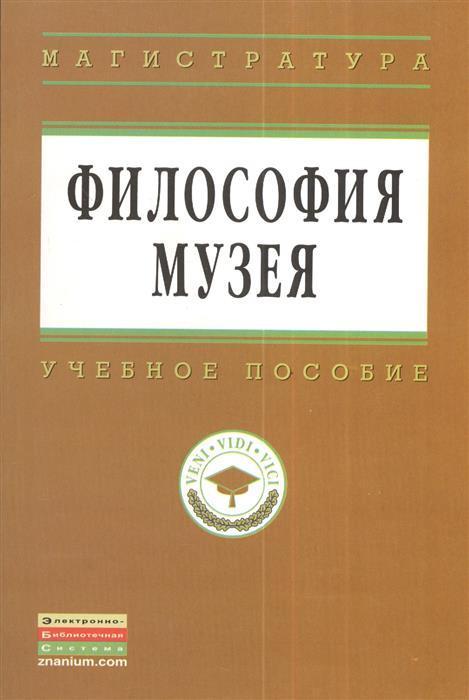 Пиотровский М. (ред.) Философия музея. Учебное пособие ISBN: 9785160061559