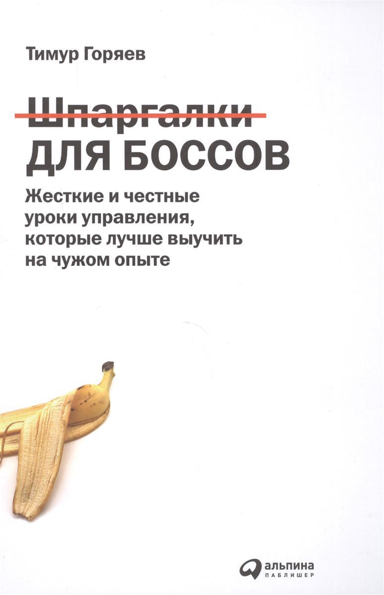 Горяев Т. Шпаргалки для боссов этика шпаргалки