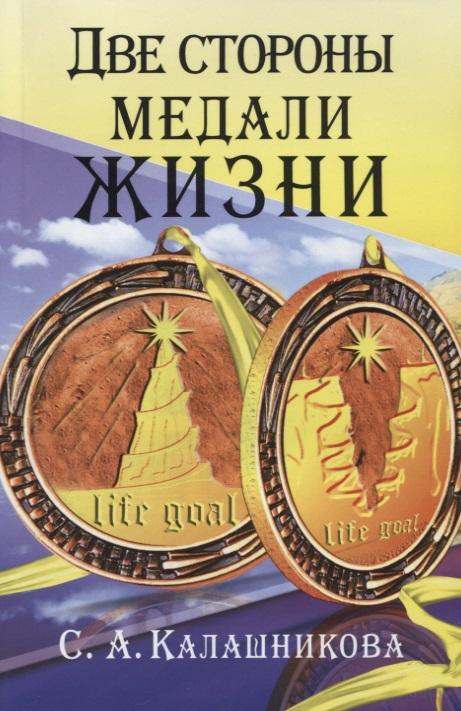 Калашникова С. Две стороны медали жизни калашникова с источник жизни мой бог совершенный