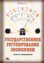 Гос. регулирование экономики Схемы и статистика