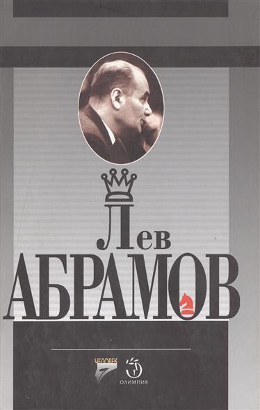 Лев Абрамов Шахматное и литературное творчество