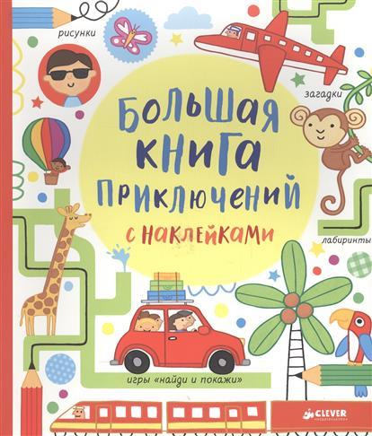 Маклейн Дж. Большая книга приключений с наклейками маклейн дж большая книга приключений с наклейками