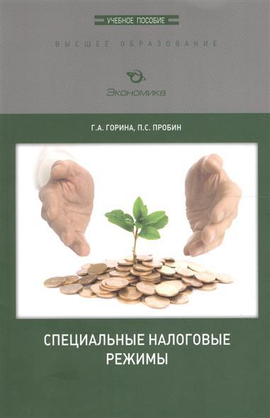Специальные налоговые режимы. Учебное пособие
