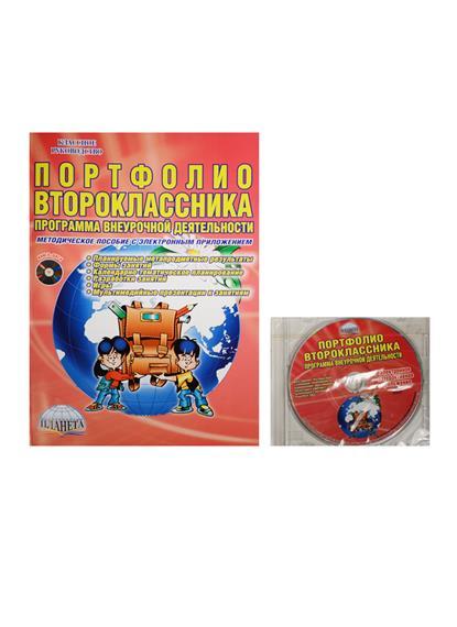 Портфолио второклассника. Программа внеурочной деятельности. Методическое пособие с электронным приложением (комплект/книга+CD)