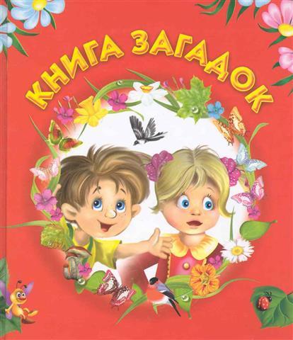 Дмитриева В. (сост.) Книга загадок непомнящий н сост 100 великих загадок индии