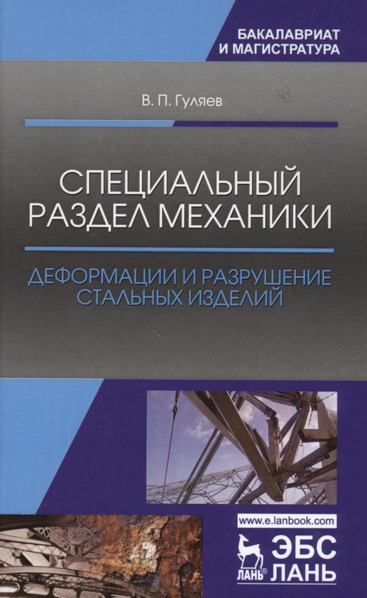 Гуляев В.: Специальный раздел механики. Деформации и разрушение стальных изделий. Учебное пособие