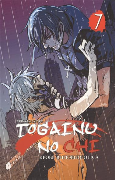 Книга Togainu no Сhi. Кровь виновного пса. Том 7. Тяямати С.
