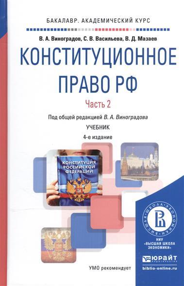 Конституционное право Российской Федерации. В 2-х частях. Часть 2. Учебник для академического бакалавриата