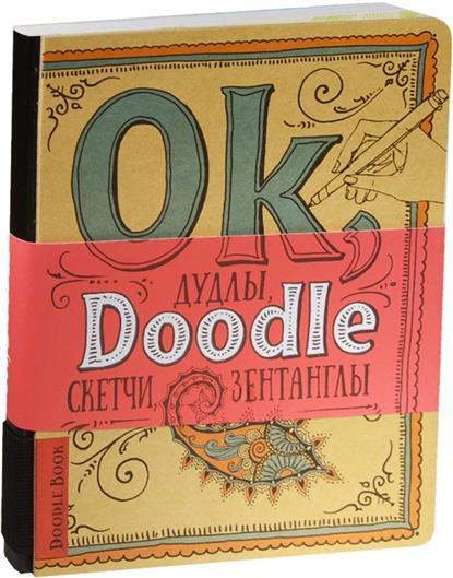 Doodlebook. Ok, Doodle! Дудлы, скетчи, зентанглы (обложка голубая с оранжевым)