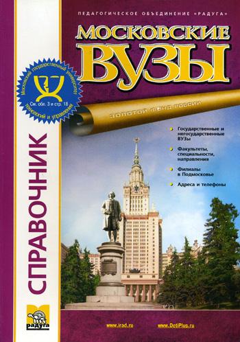 Московские вузы Вып.25 Справочник московские сторожевые