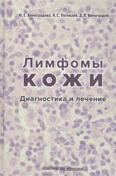 Виноградова Ю., Потекаев Н., Виноградов Д. Лимфомы кожи. Диагностика и лечение ю в виноградова на молодежной тусовке