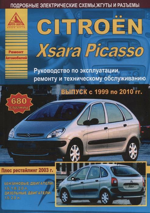 Citroen Xsara Picasso Выпуск 1999-2010 с бензиновыми и дизельными двигателями. Ремонт. Эксплуатация. ТО