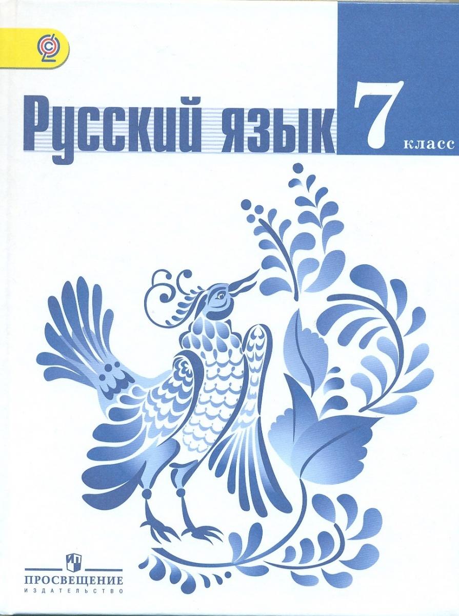 Русский язык 7 кл Учебник