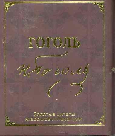 Золотые цитаты классиков литературы Гоголь